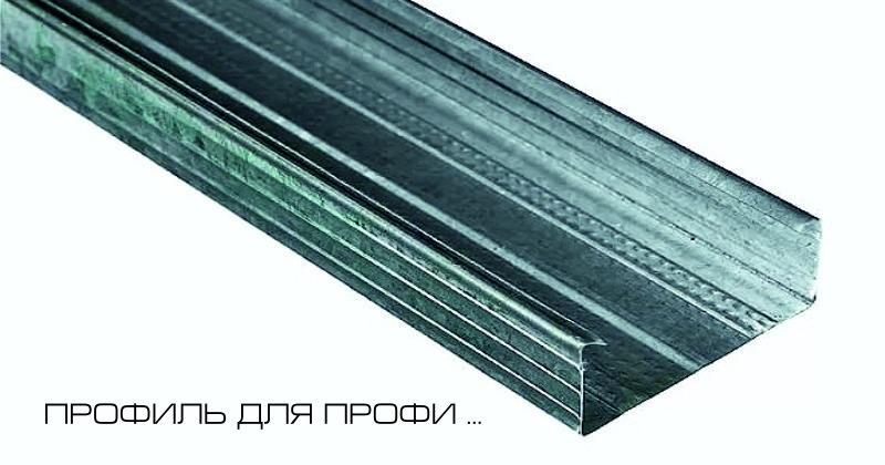 Профиль для ГКЛ  60/27 длина до 5 м, толщина 0,6 мм. Цена за п/м.